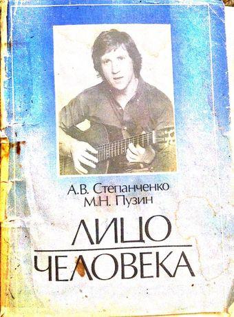 А.В. Степанченко. М.Н. Пузин. Лицо человека
