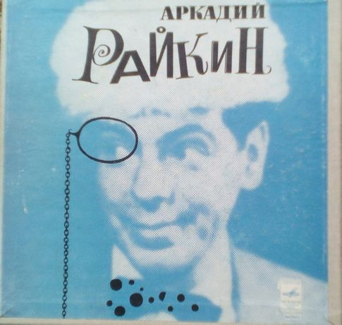 Винил: Аркадий Райкин Набор 4 пластинки