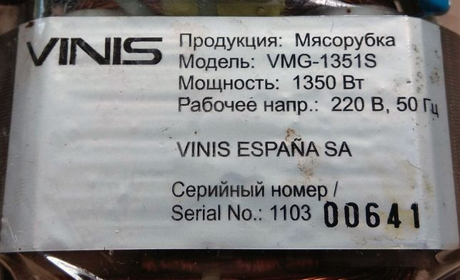 Запчасти мясорубка Vinis VMG-1351S 1350 Вт
