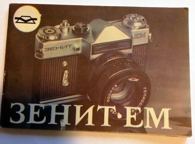 Фотоаппарат Зенит-ЕМ без объектива (тушка)