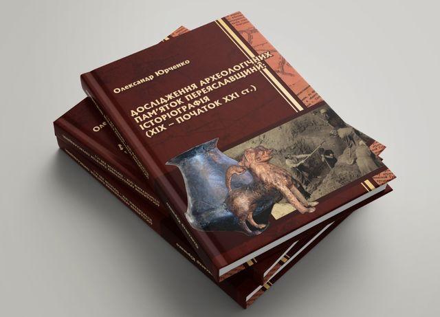 """Книга """"Дослідження археологічних пам'яток Переяславщини"""