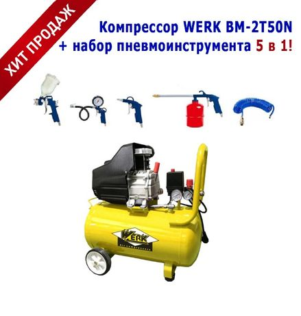 Компрессор WERK 50 литров + набор пневмоинструмента 5 в 1! Хит продаж!