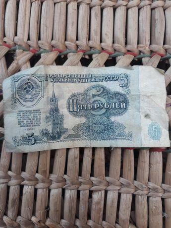 Советские рубли / банкноты