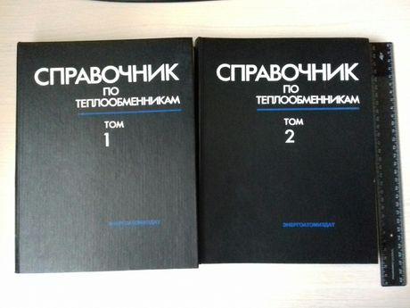 Справочник по теплообменникам 1и2 О.Г.Мартыненко