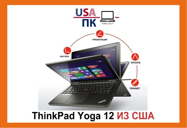 Ультрабук ThinkPad Yoga 12/ i7-5600u / 8Gb / 120Gb SSD / IPS-матрица