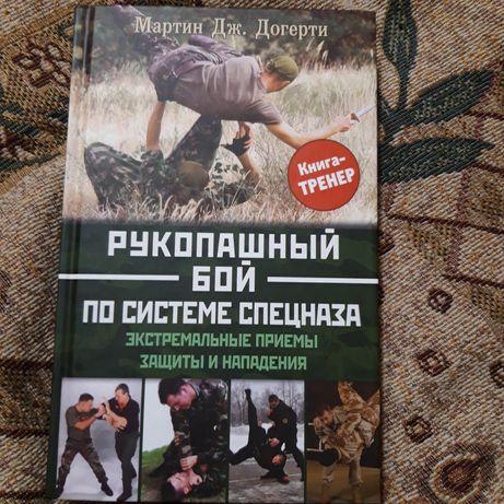 """Книга """"Рукопашный бой по системе спецназа"""""""