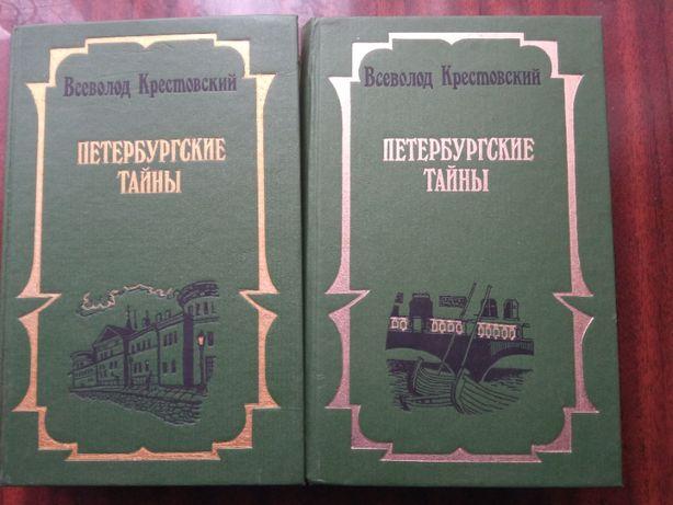 """Роман """"Петербургские тайны"""" Всеволод Крестовский (2 книги)"""