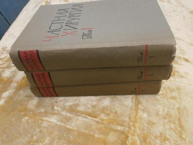 Частная хирургия,3 тома