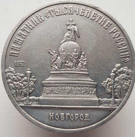 Юбілейна монета ( тысячелетие России)