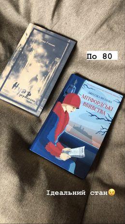 Книги «Нуар по украінськи» «Мітфордські вбивства»
