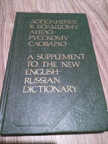 Дополнение к большому англо-русскому словарю.