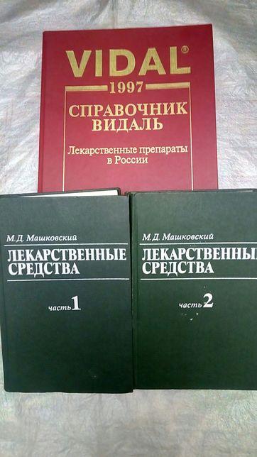 Справочник Видаль (1997).Лекарственные препараты в России, Москва