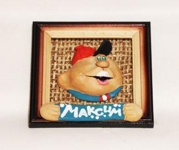 Картина на стену именная МАКСИМ! Подарки