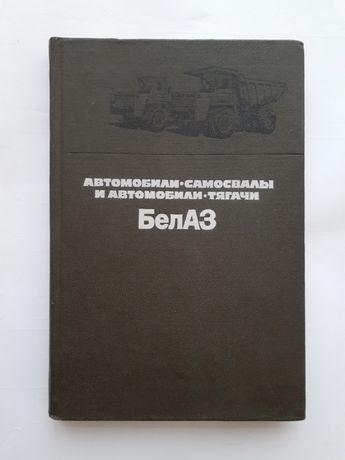 Автомобили-самосвалы-тягачи БелАЗ, 1973 / Сироткин