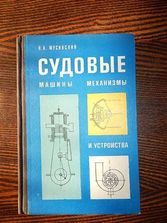 Судовые машины механизмы и устройства Мусинский