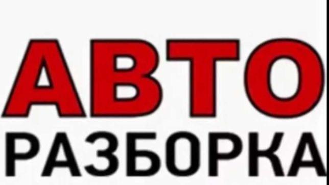 Автозапчасти, авторазборка ВАЗ, Жигули