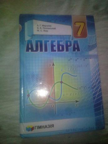Підручник з алгебри 7 класу