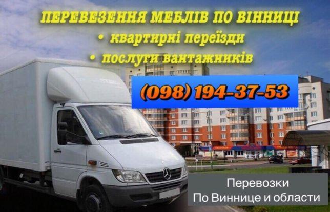 Грузовые перевозки Грузоперевозки Доставка мебели Грузовое такси