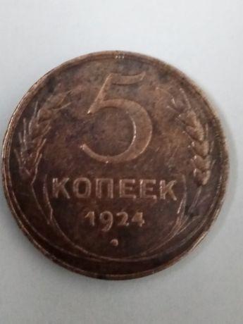 Монета 5 копеек 1924г.
