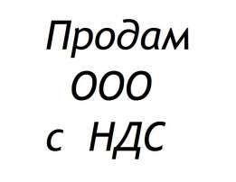 Продажа ООО с НДС (ТОВ з ПДВ, фирма с НДС) Кропивницкий (Кировоград)