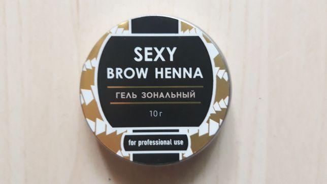 kontur brwi SEXY Brow Henna, henna pudrowa - Strefowy żel 10gr
