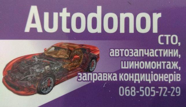 СТО,шиномонтаж,запчасти Autodonor