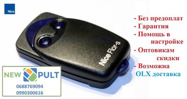 Двухканальный пульт NICE FLOR2S для ворот автоматика брелок електронік