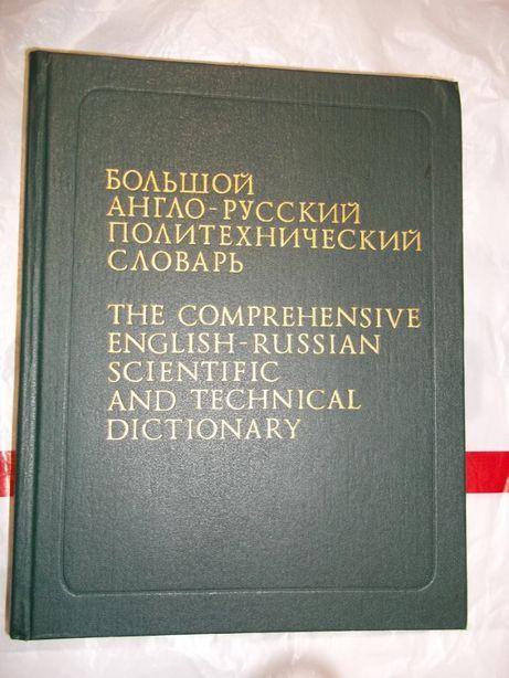 Большой англо-русский политехнический словарь