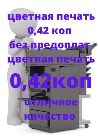 Цветная печать А4 - 0,42 коп Без предоплат. По факту выполнения