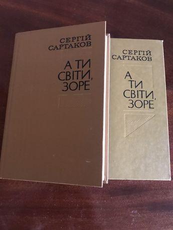 Сергій Сартаков А ти світи, зоре: А ты гори, звезда 1983 год