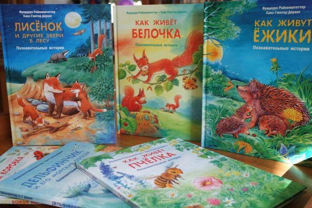 Познавательная серия книг Давай познакомимся с животными.Энциклопедия