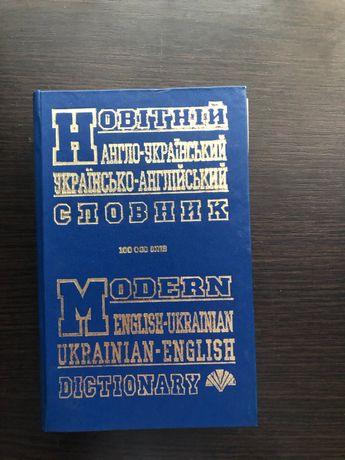 Книга «Новітній англо-український ,українсько-англійський словник»