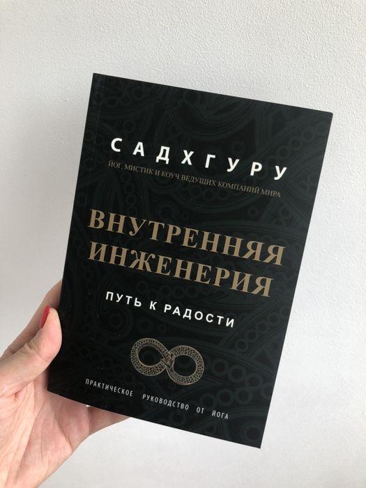 Книга Внутренняя инженерия - Садхгуру Подгородное - изображение 1