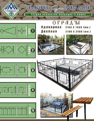 Оградки Памятники на кладбище. Столы, Лавки.
