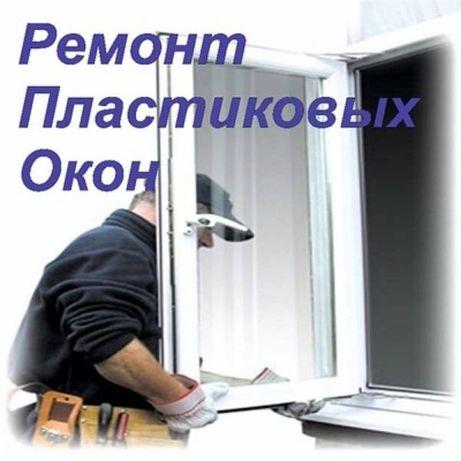 Ремонт и регулировка металлопластиковых окон и дверей