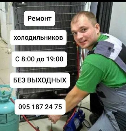 РЕМОНТ ХОЛОДИЛЬНИКОВ, на дому, без выходных с гарантией 12 месяцев