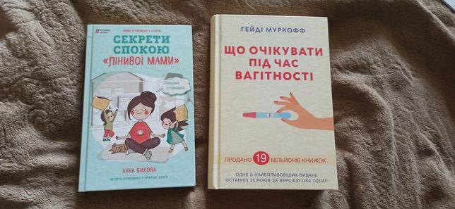 """Книги """"Секрети спокою лінивої мами"""","""" Що очікувати під час вагітності"""""""