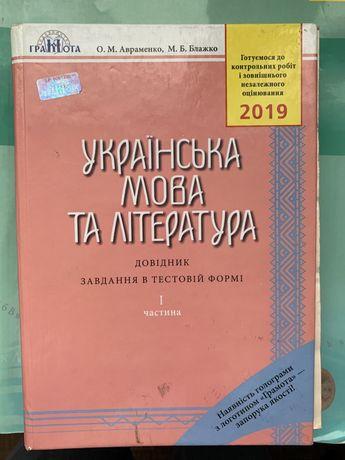 Продам книгу по ЗНО с Укр.мов и Литературы 2019г!Оригинал!