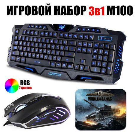 Игровой набор с подсветкой 3в1 M100 клавиатура + мышь + коврик