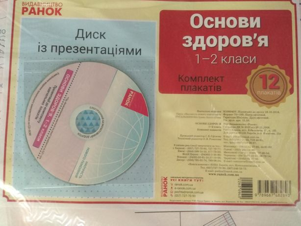 Комплект плакатів Основи здоров'я 1-2 клас НУШ. Плакати.