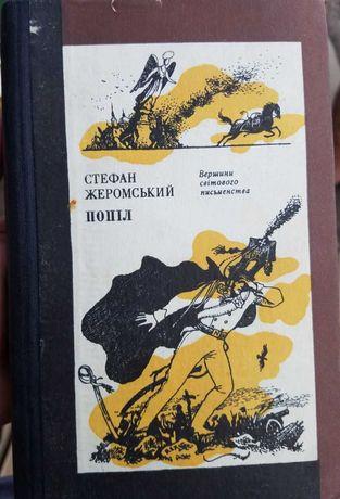 Попіл Стефан Жеромський