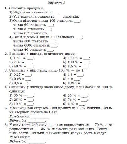 Репетитор з математики