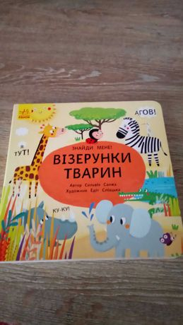 Книга Пікабу. Візерунки тварин