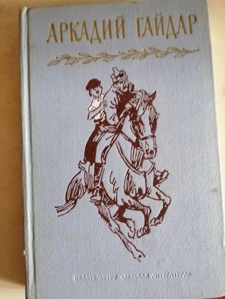 """Аркадий Гайдар """"Собрание сочинений"""""""