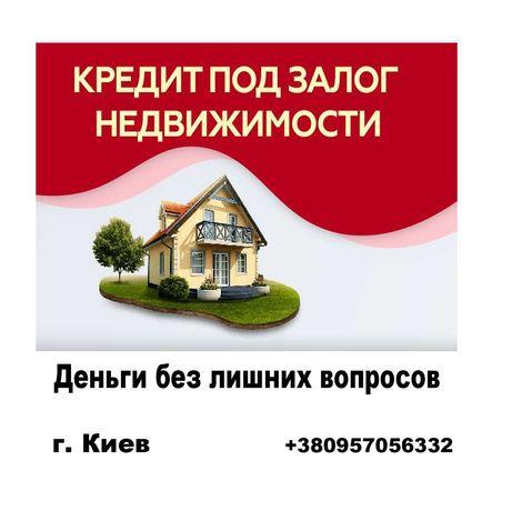 Кредит без справки о доходах под залог недвижимости в Киеве одним днём