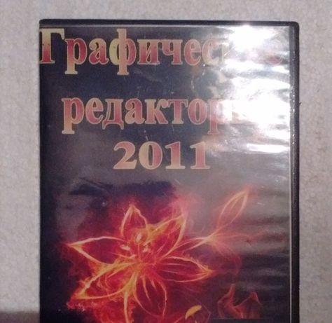 DVD Сборник графических редакторов от 2011