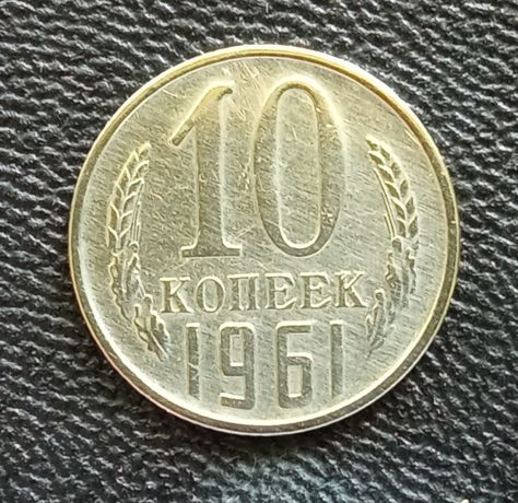 10 копеек СССР 1961