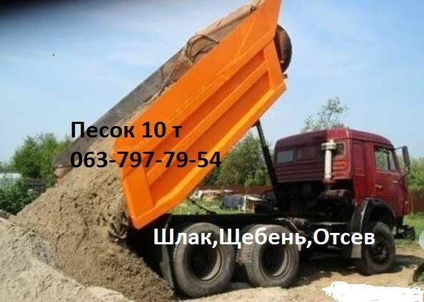Песок,Щебень,Шлак,Отсев