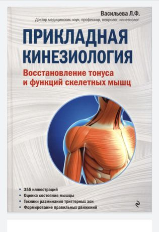 Прикладная кинезиология. Васильева Л.Ф. электрон.книга