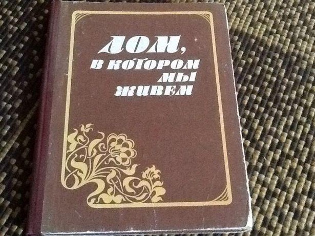 Продаются книги о благоустройстве дома, ведении домашнего хозяйства